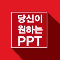 실무 8년 경력을 통해 당신이 원하는 모든 PPT를 만들어드립니다!!