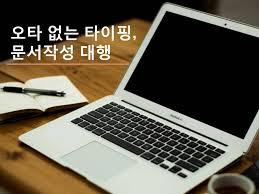녹음파일, 책, 교재, 한글, 영어, 이미지 빠르고 신속하고 싸게 문서(워드)작성해드립니다.
