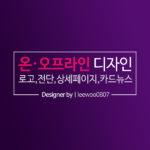leewoo0807 디자이너